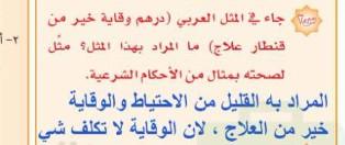 جاء في المثل العربي درهم وقاية خير من قنطار علاج ما المراد بهذا المثل مثل لصحتة بمثال